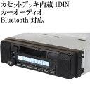 送料無料 Bluetooth対応 1DINメディアカセットプレーヤー 1DI...