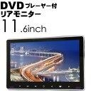 11.6inch リアモニター DVDプレーヤー付 HRKIT1162 ヘッドレ...