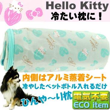 送料無料 ハローキティ クールピロー ペット用冷たい枕 CLPL1 キャラクターグッズ ペット用品 キティ ひんやり枕 クールピロー Skp02