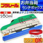 送料無料 プラレール新幹線はやぶさダイカットランチボックス LBD2 キャラクターグッズ プラレール弁当箱 ランチボックス カワイイ弁当箱 Sk213