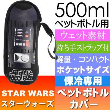 送料無料 ダースベーダー ペットボトルカバー 500ml用 WSPB6 キャラクターグッズ スターウォーズ ウエット地 ペットボトルケース Sk079
