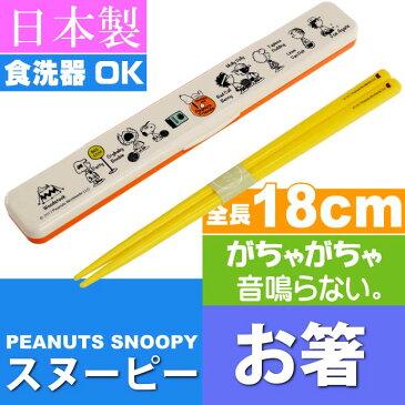 送料無料 スヌーピー ともだち 音の鳴らない箸 ケース付 ABC3 キャラクターグッズ カワイイ 18cm お箸 ピーナッツ スヌーピー Sk123