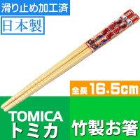 送料無料TOMICAトミカ竹製お箸滑り止め加工済みANT2キャラクターグッズ竹製お箸可愛いお箸Sk965