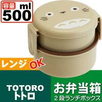 送料無料となりのトトロ丸型ランチボックス弁当箱500mlONWR1キャラクターグッズお子様用お弁当箱ミニフォーク付Sk1492