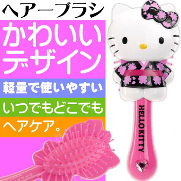 送料無料 ハローキティ ダイカット ヘアーブラシ 和柄ピンク キャラクターグッズ キティのヘアブラシ ブラッシングのためのくし Un047
