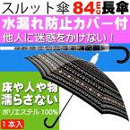 予約注文 送料無料 スルット傘 横花柄 迷惑かけない水濡れ防止傘 傘を畳んでから傘に付いた水が人や物に付かないためのカバー付 Yu034