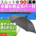 送料無料 スルット傘 ストライプ黒 迷惑かけない水濡れ防止傘...