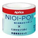 【アップリカ】強力消臭おむつポットニオイポイ×におわなくてポイ共通カセット(3個パック)NIOI-POI【NEW201709】