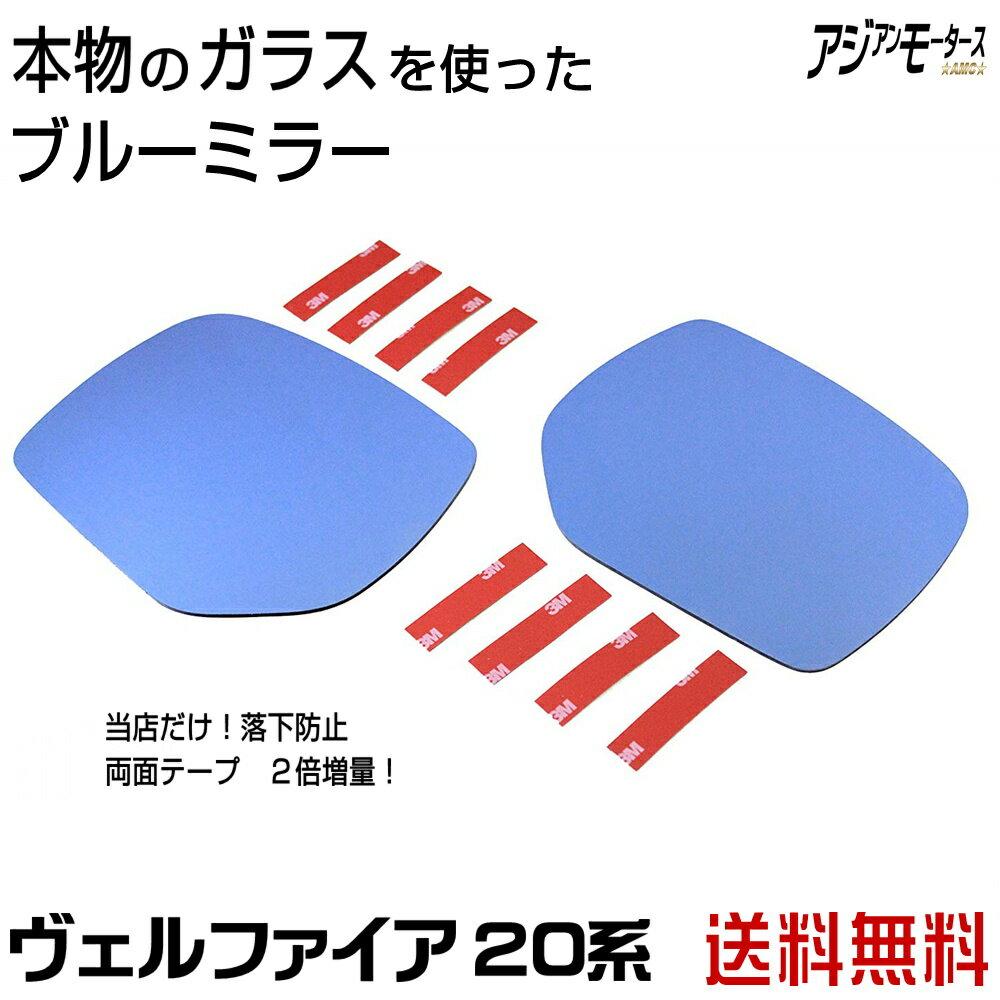 外装・エアロパーツ, ドアミラー  20 GGH20 ANH20 AMC()yys