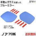 ノア 70系 ブルーミラー レンズ ヴォクシー ZRR70 本物ガラス...