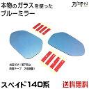 スペイド 140系 ブルーミラー レンズ NCP140 NSP140 本物ガラ...