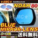 ノア 80系 ブルーミラー レンズ ZRR80 ハイブリッド 対応 ヴォクシー エスクァイアもOK! 純正 ドアミラー 貼り付け タイプ AMC 【送料無料】【02P03Dec16】