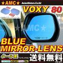 ヴォクシー 80系 ブルーミラー レンズ ZRR80 ハイブリッド 対応 ノア エスクァイアもOK! 純正 ドアミラー 貼り付け タイプ AMC 【送料無料】【02P03Dec16】
