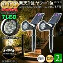 ガーデンライト ソーラー 屋外 照明 2個セット 明るい LED センサー ライ