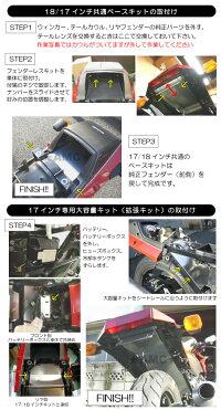 AMCGPZ900R大容量アルミフェンダーレスキットブラックリヤ17インチカスタム車専用テールカウル内に小物入れが出来ます