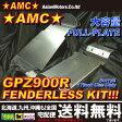 【送料無料】AMC GPZ900R 大容量アルミフェンダーレスキット シルバー(アルミ地) リヤ17インチカスタム車専用 テールカウル内に小物入れが出来ます【02P03Dec16】