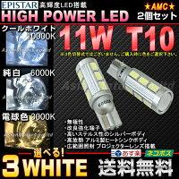 LEDT10T16ハイパワー11W