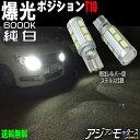 パレット MK21S LED T10 爆光 ポジションランプ ホワイト ポ...