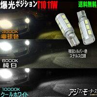 LEDT10T16ポジション球など3色選択電球色3000K純白6000Kクールホワイト10000K11Wウェッジナンバー灯旧車もオススメハイブリッド車対応カスタムパーツAMCyys