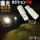 LED T10 レガシィB4 BM BL BE 爆光 ポジションランプ ホワイ...
