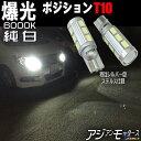 LED T10 ウィッシュ WISH ZGE20 ANE10 爆光 ポジションラン...