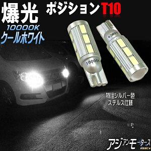 LED T10 エルグランド E52 E51 爆光 ポジションランプ ホワイト ポジション 車検 おすすめ 11W 2個セット クールホワイト 白 10000K T16 バックランプ AMC yys
