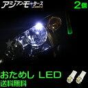 【お試し LED T10 2個】3倍明るいSMDの5連LED(3チップ),ポジ...