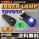 【送料無料】LEDインナーランプ...