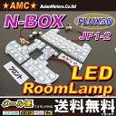 NBOX エヌボックス LEDルームランプ JF1 JF2専用 【送料無料】 3点セット LED 50連 N-BOX N BOX AMC【02P03Dec16】