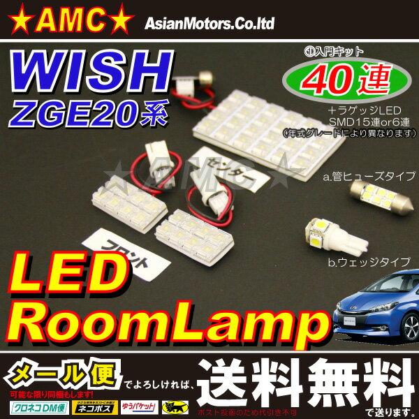 ライト・ランプ, ルームランプ  20 LED 40 WISH ZGE20 AMC()yys