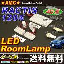 ラクティス 120系 LEDルームランプ + ラゲッジランプ付き 40...