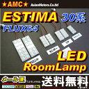 【送料無料】 エスティマ 30系 LEDルームランプセット ACR30系 豪華7点 LED64連 AMC 【02P03Dec16】