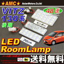 ヴィッツ 130系 後期 専用 LEDルームランプ + ラゲッジランプ...