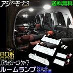 ヴォクシー 80 80系 後期 煌 カスタム パーツ LED ルームランプ 前期 202連 ノア エスクァイア ナンバー灯 LEDセット VOXY NOAH ZRR80 専用 エスクワイア ハイブリッド ZWR80 対応 AMC【メール便(クリックポスト)は送料無料】uuc