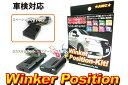 ウインカーポジションキット LEDバルブ 車検 対応 汎用