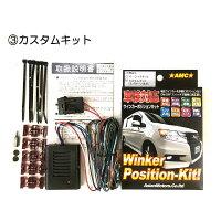 3.カスタムキットです。日本語取説や配線部品も付属しています。