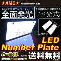 LED字光式ナンバープレート