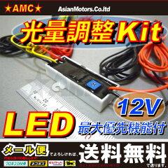 【レビューで送料無料】AMC 眩しいLEDを減光調整するキット 明るさ調整ダイヤル式 最大優先機能付でダブル球発光も可能、ブレーキ4灯化に。12V汎用【02P20Oct14】