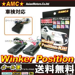 ウインカーポジションキット ウィンカーポジションキット スモールポジションランプ ウインカー