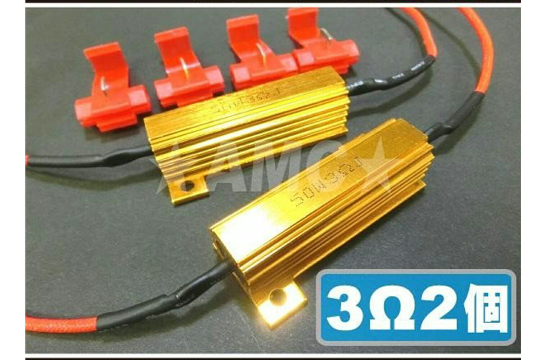 ハイフラ防止抵抗器 50W 3Ω 3オーム 2個セット LED ウインカー LEDバルブ ハイフラ防止リレーが使えない車両に対応 抵抗 汎用品 1個で片側前後ウィンカーのハイフラッシャーに対応します 12V AMC【送料無料】yys画像