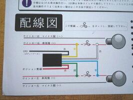 配線図ウインカーポジションキット