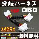OBD2 OBD分岐ハーネス 16ピン 2ポート OBD2分岐ケーブル 複数機器や車速ドアロック マ ...