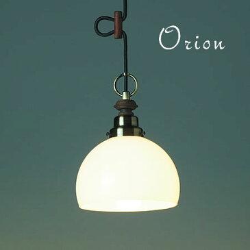 ペンダントライト Orion オリオン GLF-3361 後藤照明   照明器具 照明 天井照明 ペンダント ライト ガラス 日本製 E26 LED 1灯 長さ調整 ダイニング 玄関 トイレ キッチン 和室 おしゃれ 北欧 アンティーク レトロ モダン 一人暮らし