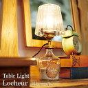 テーブルライト Locheur ロシャール LT-9839 INTERFORM インターフォルム   照明器具 照明 テーブルライト スタンドライト スタンド照明 間接照明 テーブル デスク ランプ ガラス 玄関 リビング 寝室 ベッドサイド おしゃれ アンティーク レトロ モダン インテリア