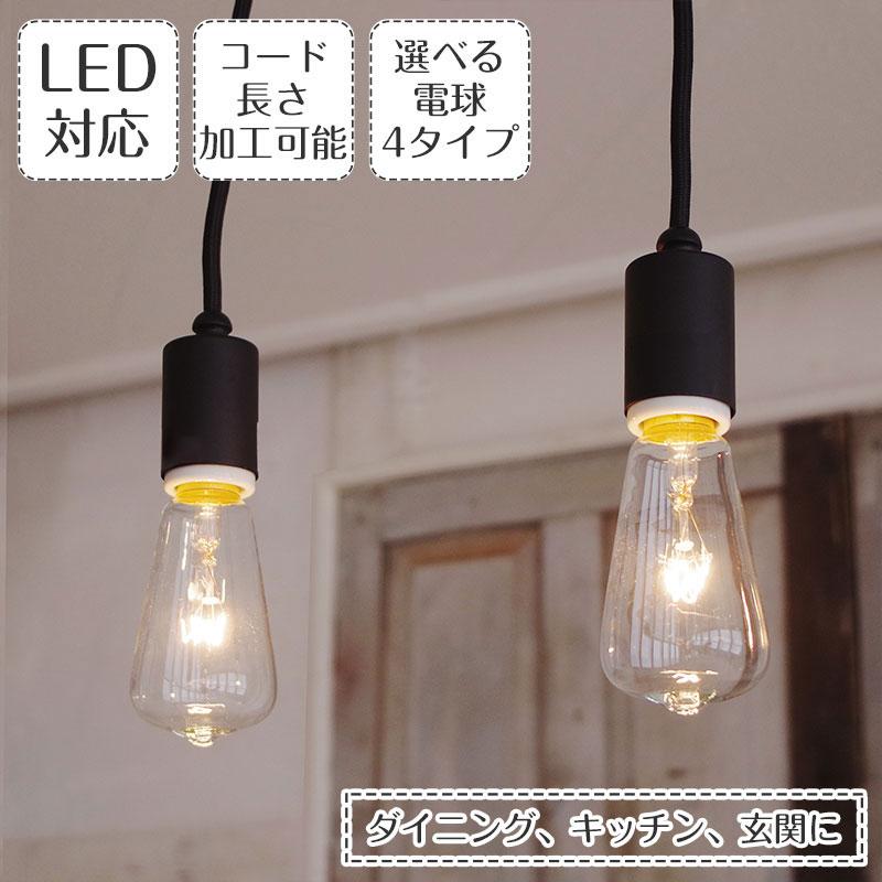 ペンダントライト 後藤照明 GLF-3388 レプリカ球 浪漫球 LED対応 日本製 玄関 ダイニング キッチン トイレ 小部屋 階段用 レトロ アンティーク インダストリアルテイストのお部屋におすすめ 一人暮らし 新生活