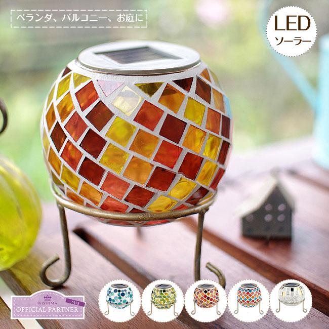 フェアリーライト kaleido-mosaic カレイドモザイク KL-10365 Kishima | 照明器具 照明 ソーラーガーデンライト スタンドライト ソーラーライト 間接照明 卓上 ランプ ガラス モザイク LED 暗くなると自動点灯 屋外 テラス ガーデン 玄関 おしゃれ インテリア 一人暮らし