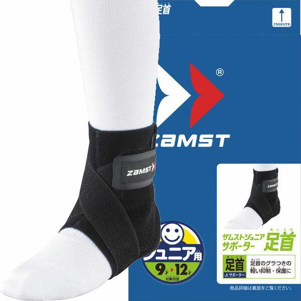 [ZAMST]ザムストジュニア用サポーター足首左L(22〜25cm)(377413)