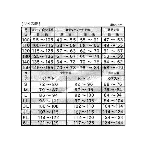 【1枚までメール便対応】[フットマーク]男子スクール水着110cm