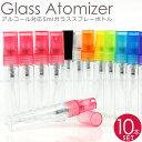 スプレーボトル アルコール対応 10本セット 5ml アトマイザー ガラス 香水 化粧水 小分け用 ボトル 詰め替え容器