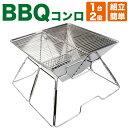 バーベキューコンロ 折りたたみ式 バーベキューグリル 小型 簡単組み立て式 ステンレス製 BBQコンロ 焚き火台 卓上用 収納バッグ付き